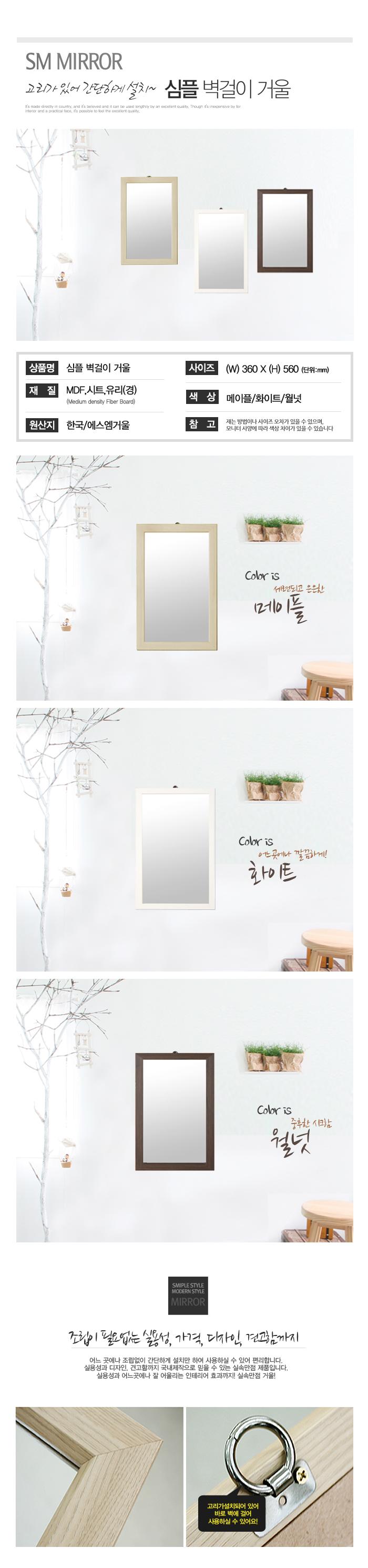 심플 벽걸이 거울 - SM거울, 18,900원, 거울, 벽걸이거울