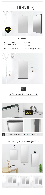모던 벽걸이 욕실겸용 거울 (소) - SM거울, 19,900원, 거울, 벽걸이거울